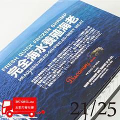 ディスカバリー 完全海水養殖 無頭ブラックタイガーエビ 特級品 21/25 1.8kg