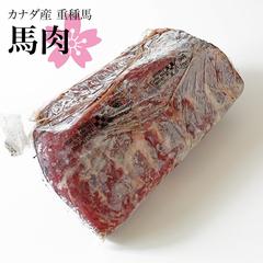 カナダ産 馬肉リブロース骨なし正肉(脂肪除去済)