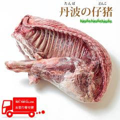 丹波産 天然仔猪(どんこ) 枝肉 ハーフカット
