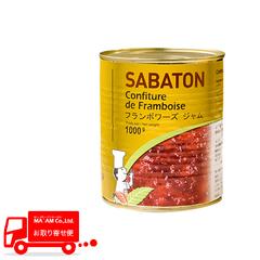 サバトン フランボワーズジャム 2号缶